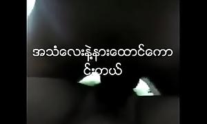 အသံေလးနားေထာင္ပီးတေၾကာင္းပီးသြားမယ္႕ ျမန္မာ ဟုမ္းမိတ္။ အေကာင္းဆံုး ျမန္မာကားေတြ အရသာရွိရွိ ခံစားၾကည္႕ရွဳဖို႕ Channel Myanmar Online ကိုသြားၾကစို႕။